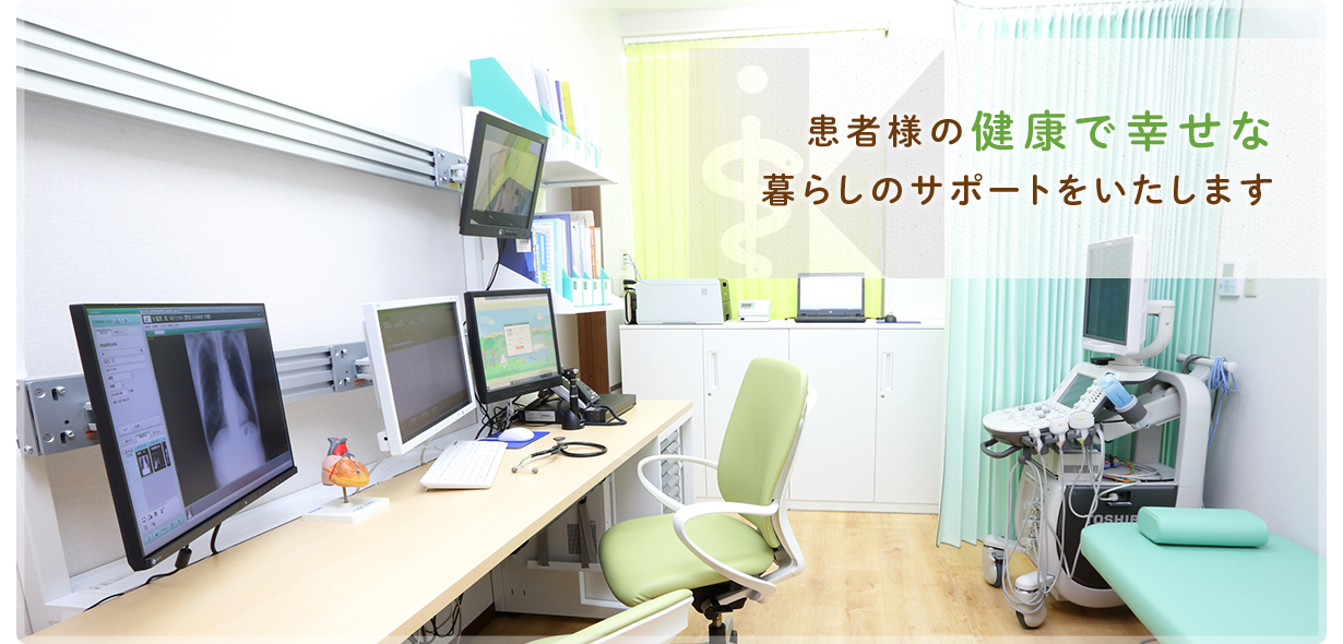 患者様の健康で幸せな暮らしのサポートをいたします
