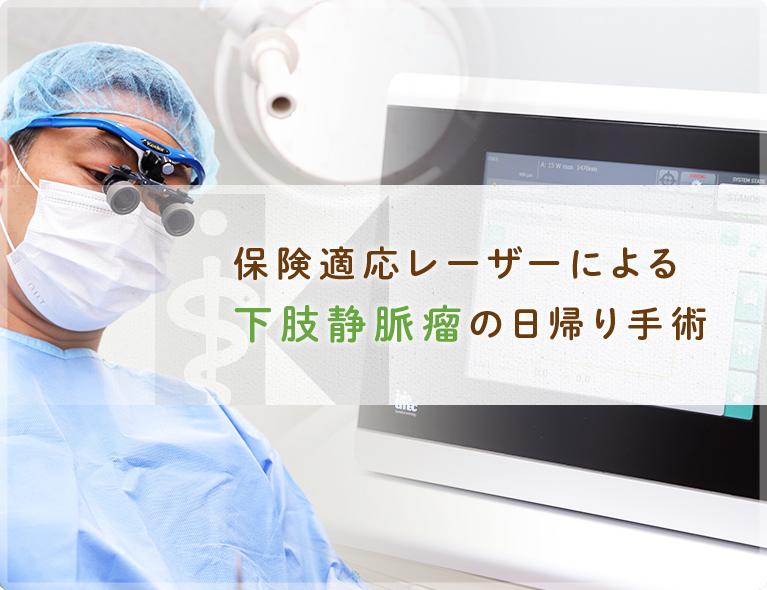 保険適応レーザーによる下肢静脈瘤の日帰り手術