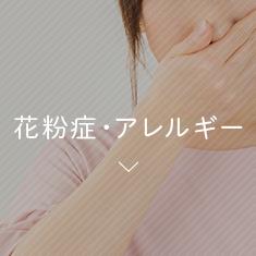 花粉症・アレルギー