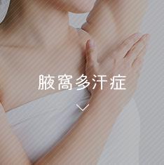腋窩多汗症